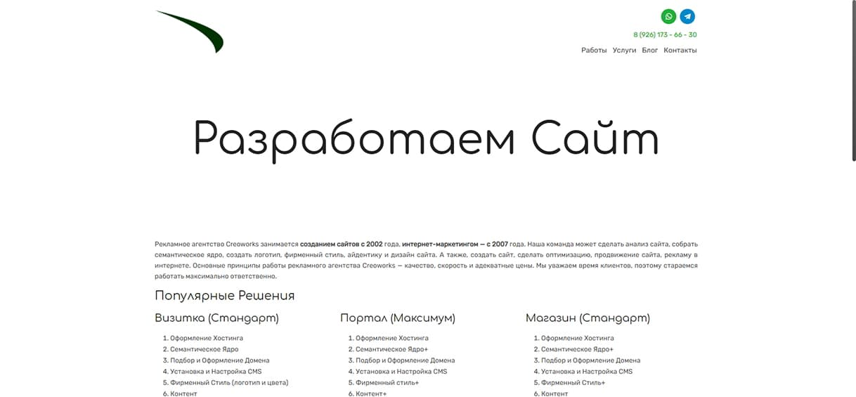 Сайт-Визитка на Максимум   Creoworks Digital Marketing Agency