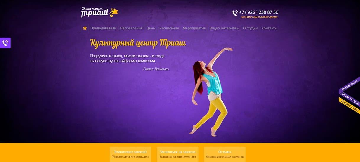 Информационный портал - Культурный Центр Триаш | Creoworks