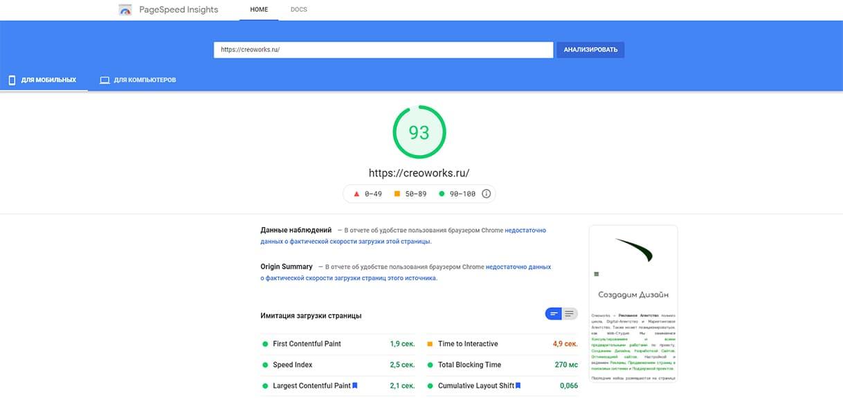 Оптимизация Скорости Загрузки - Итог   Creoworks Digital Marketing Agency